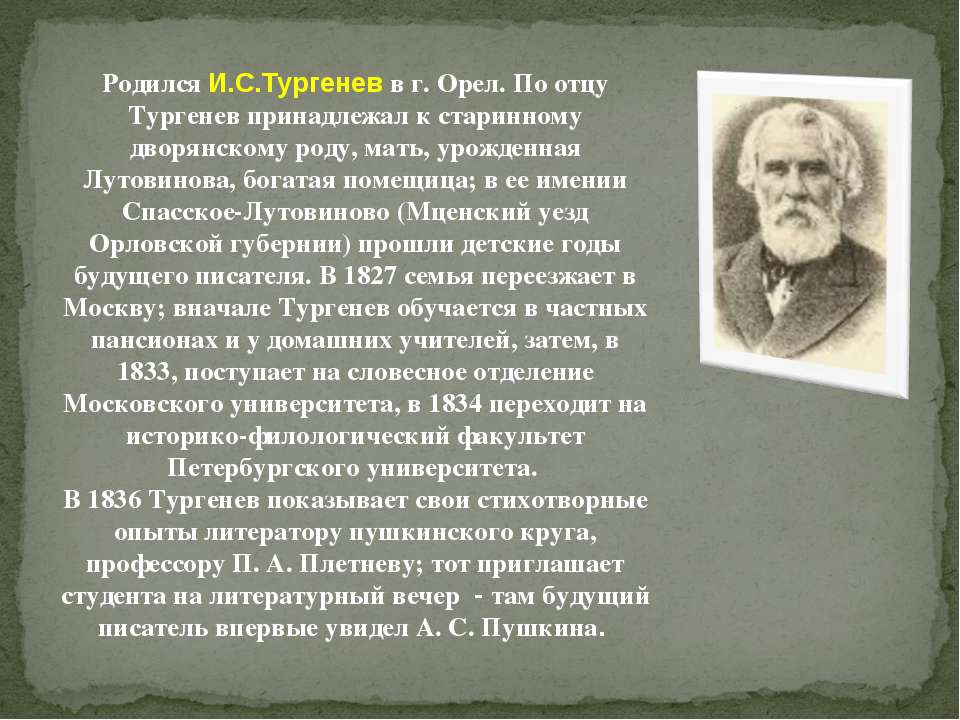 Иван тургенев: биография, личная жизнь, фото и видео