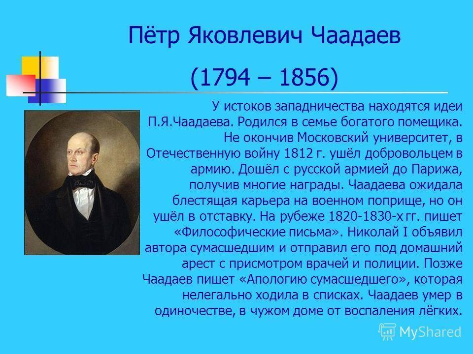 Петр чаадаев - портрет, биография, личная жизнь, причина смерти, философ - 24сми