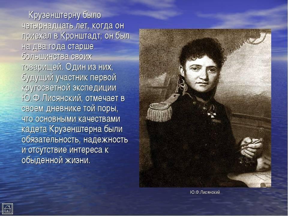 Крузенштерн, иван фёдорович
