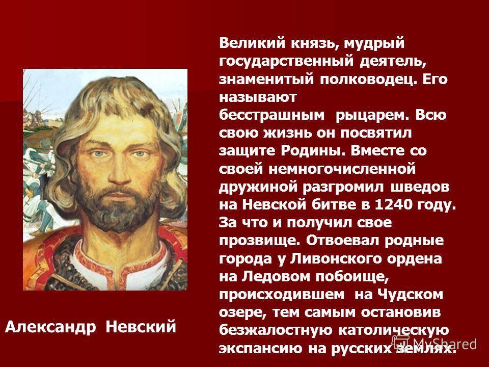 Александр невский краткая биография