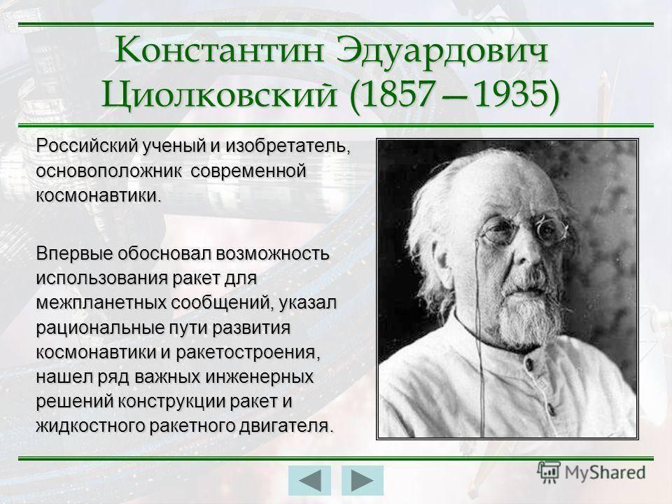 Константин эдуардович циолковский: биография, карьера и личная жизнь