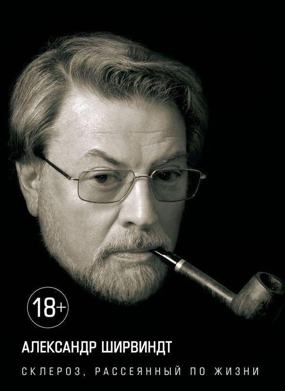 Александр ширвиндт: биография, семья, личная жизнь, книги и фильмы