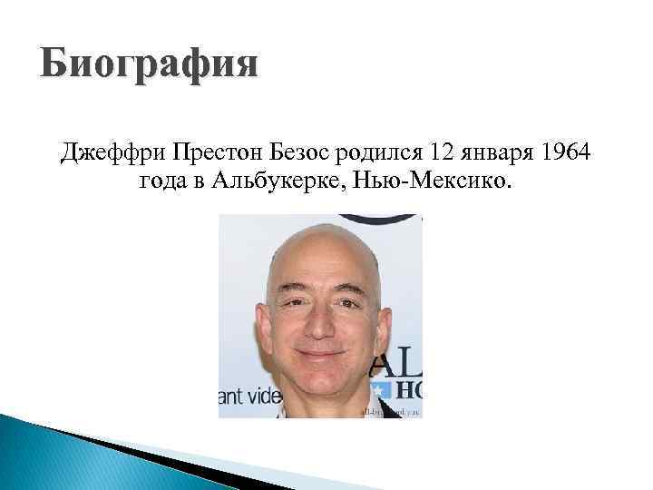 Биография Джеффри Безоса