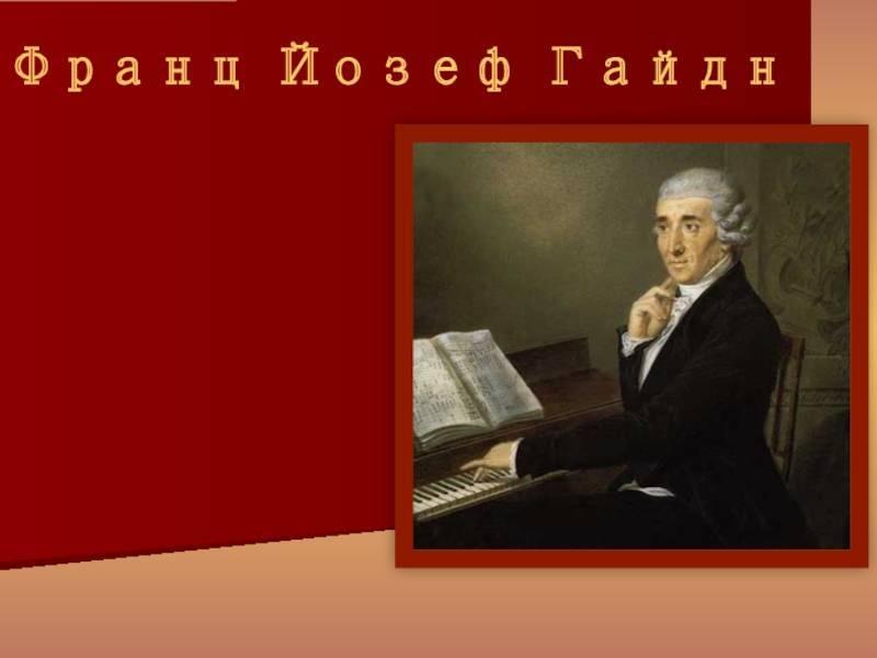 Йозеф гайдн