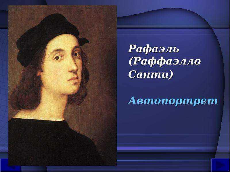 Рафаэль санти — величайший гений итальянской живописи xvi века