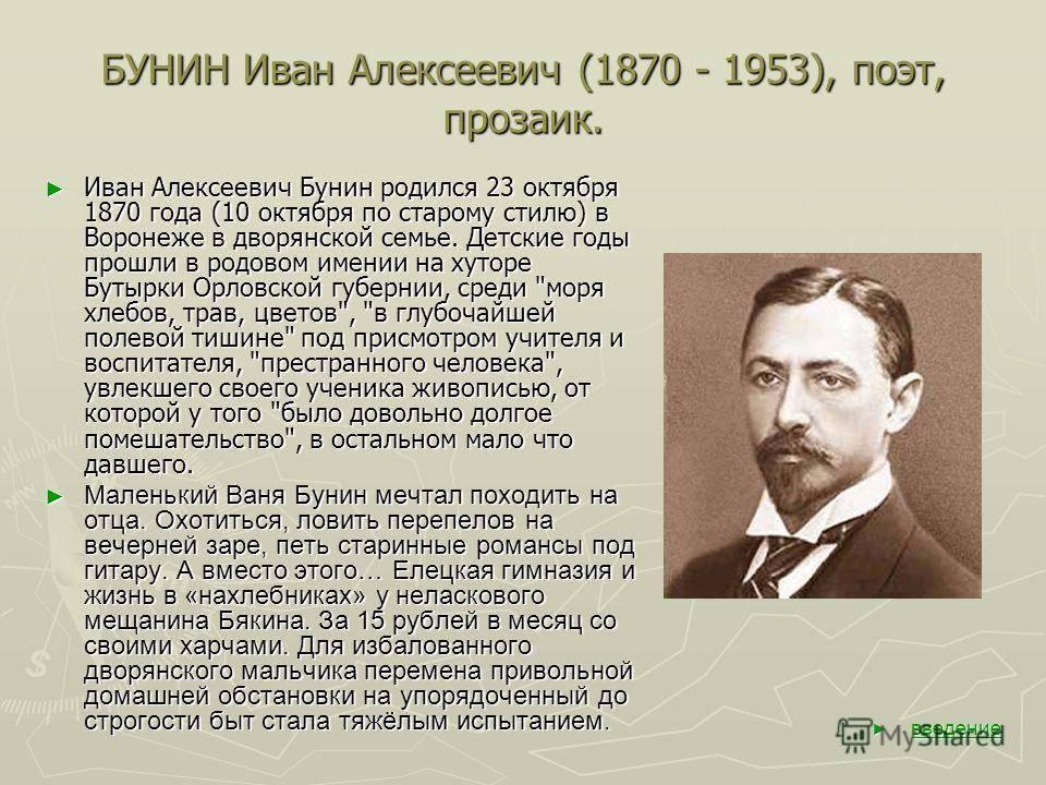 Иван бунин – биография, фото, личная жизнь, книги и стихи - 24сми