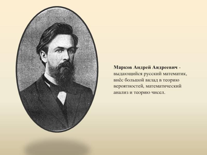 Марков, андрей андреевич (младший) биография, научный вклад, награды