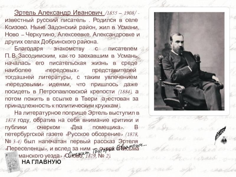 Эртель, александр эмануилович биография, источники