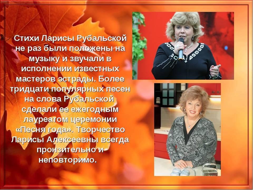 Рубальская, лариса алексеевна биография, песенное творчество, популярные песни на стихи л. рубальской, произведения
