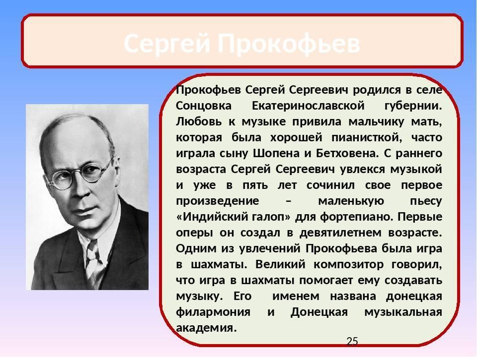 Краткая биография прокофьева для детей, творчество композитора сергея сергеевича