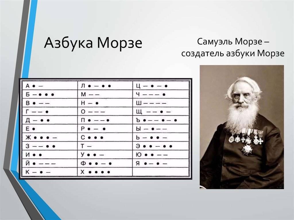 Сэмюэль ф.б. морзе биография