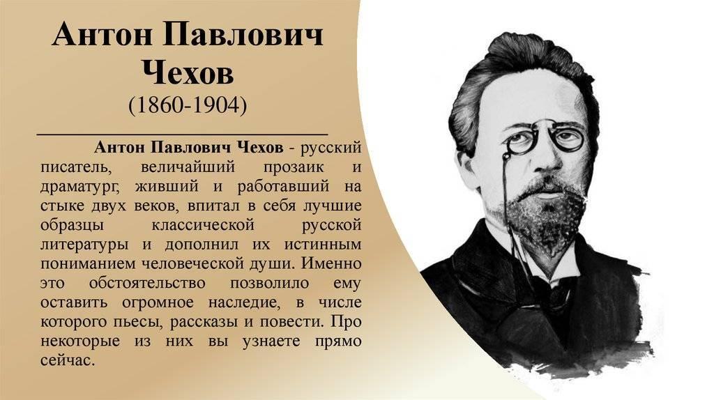 Антон павлович чехов краткая биография (самое главное, только факты, творчество)