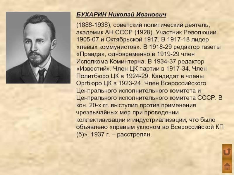 Бухарин, николай иванович биография, деятельность до революции