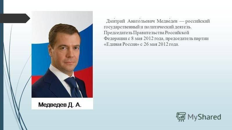 Дмитрий медведев биография ℹ️ жена, семья, дети, национальность председателя правительства рф, фото в молодости