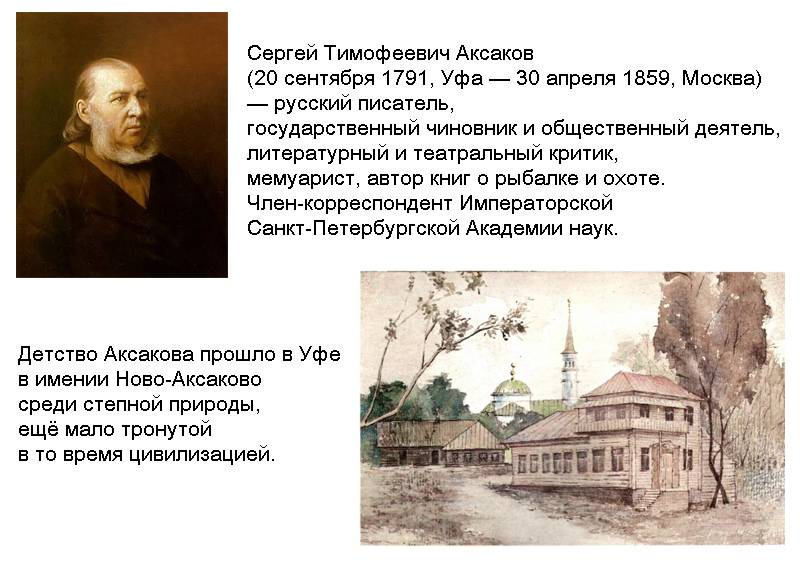Иван сергеевич аксаков — традиция