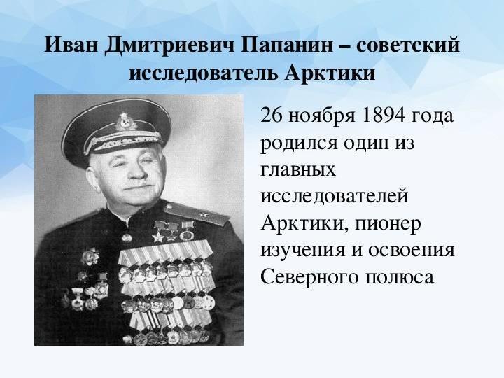 Иван дмитриевич папанин. самые знаменитые путешественники россии