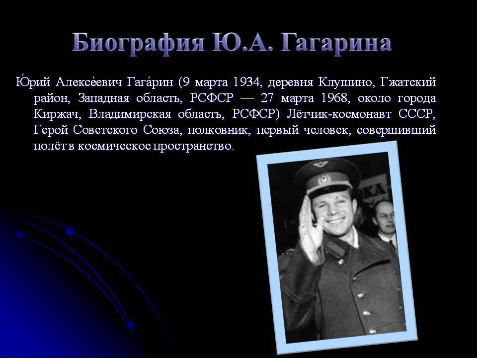 Краткая биография гагарина юрия алексеевича для детей – семья, родители, жена