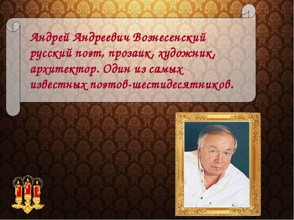 Андрей вознесенский: стихи