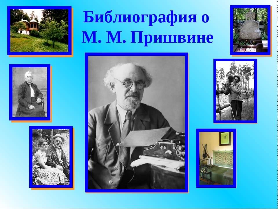 Михаил пришвин - биография, информация, личная жизнь, фото, видео