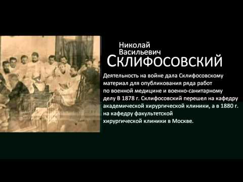 Склифосовский, николай васильевич википедия