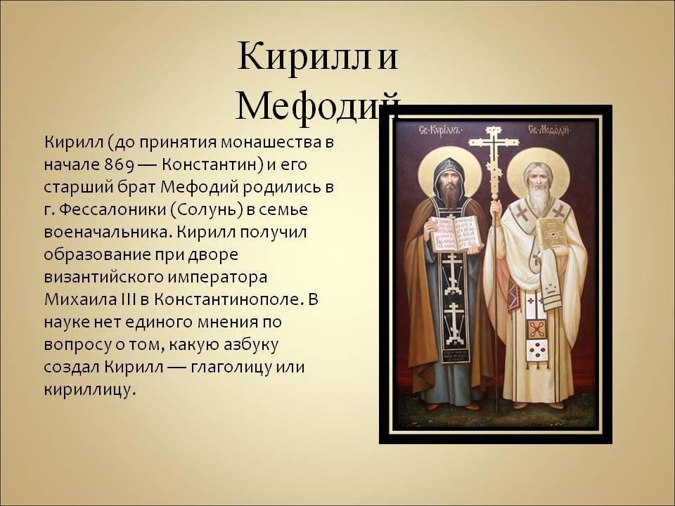 Равноапостольные кирилл и мефодий: жизнь, труды, дни почитания