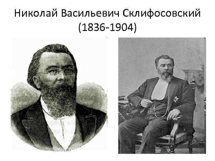 Николай склифосовский