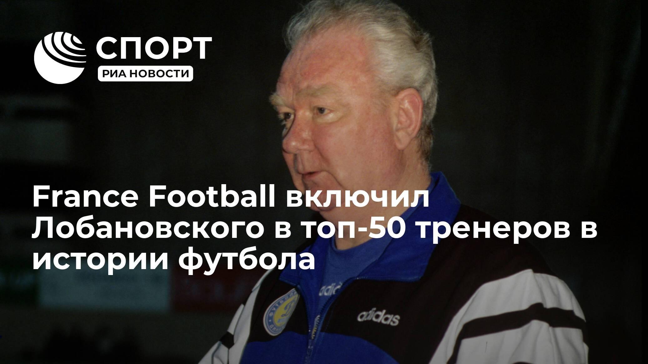 Валерий лобановский — фото, биография, футболист, личная жизнь, причина смерти - 24сми