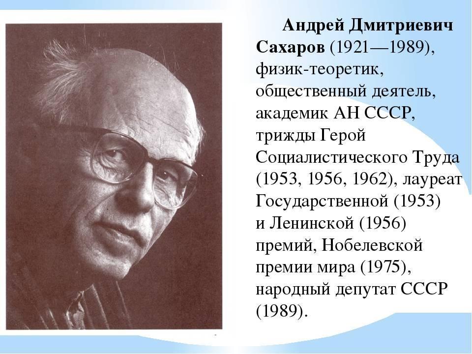 Сахаров Андрей Дмитриевич