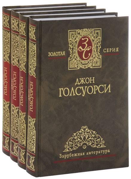 "Джон голсуорси: биография, творчество. ""сага о форсайтах"", ""остров фарисеев"" :: syl.ru"