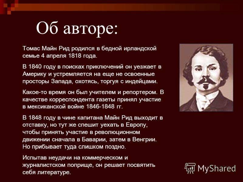 Рид, томас майн биография, имя писателя