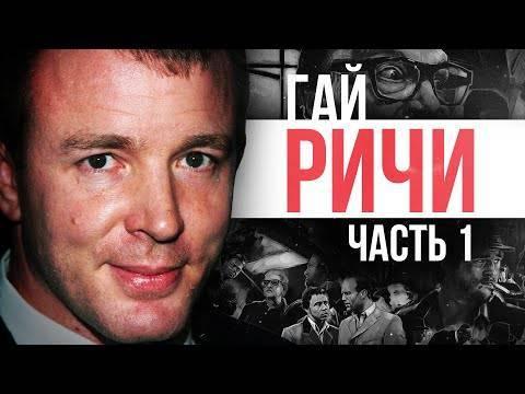 Гай ричи - фото, видео, биография, фильмография, новости - все актеры на yaom.ru