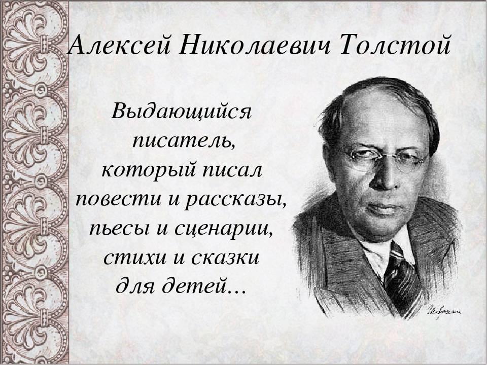 Алексей николаевич толстой — викитека