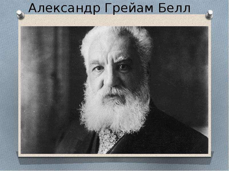 Александр белл: биография и его главное изобретение