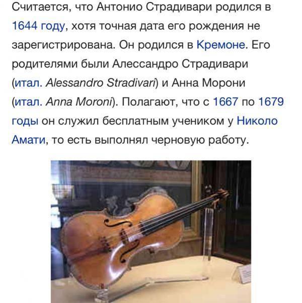 Так в чём же секрет гениальных скрипок страдивари?