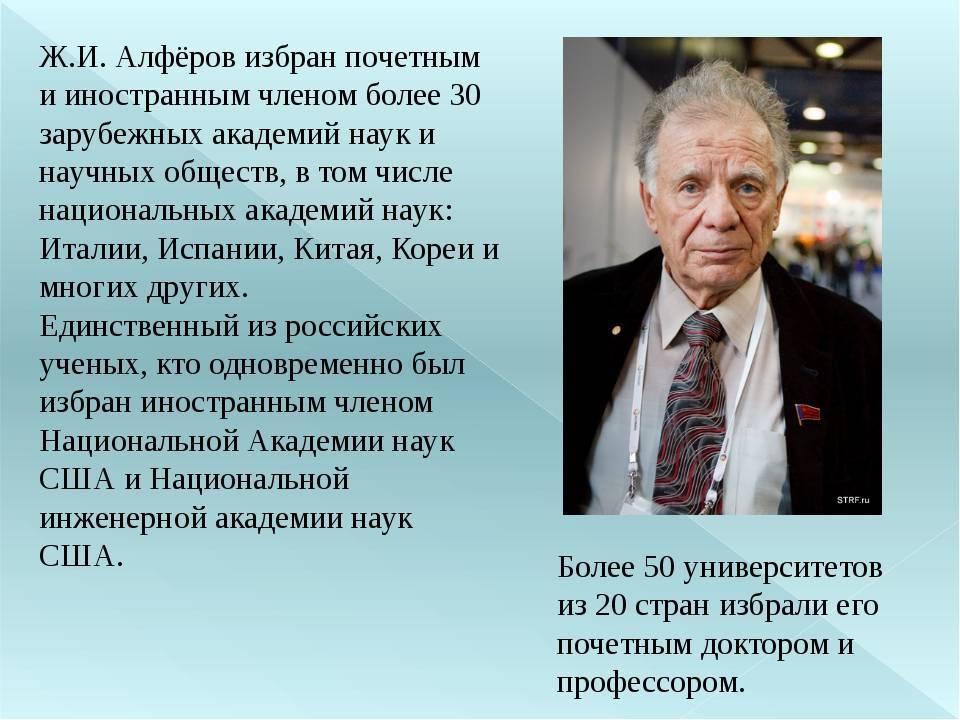 Алфёров, жорес иванович — википедия. что такое алфёров, жорес иванович