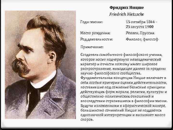 Фридрих ницше: биография, годы жизни, история про философа — кто такой и как сложилась судьба — perstni.com