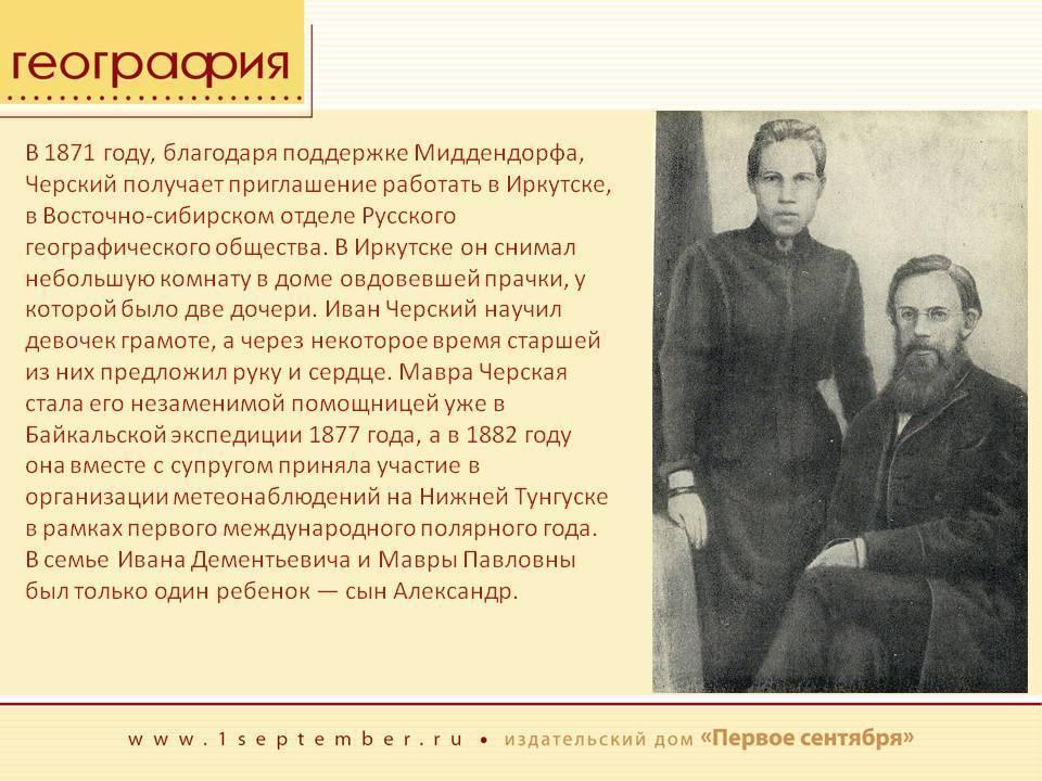 Черский, иван дементьевич - вики