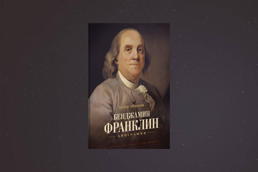 Бенджамин франклин — не был президентом, но был изобрететелем