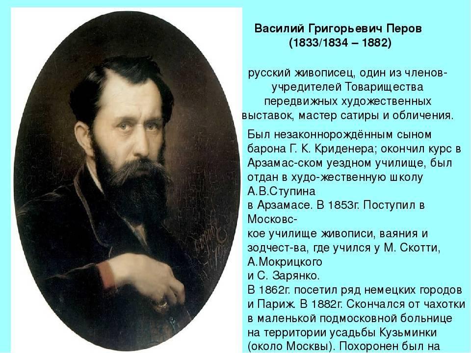 Василий григорьевич перов — интересные факты о художнике | vivareit