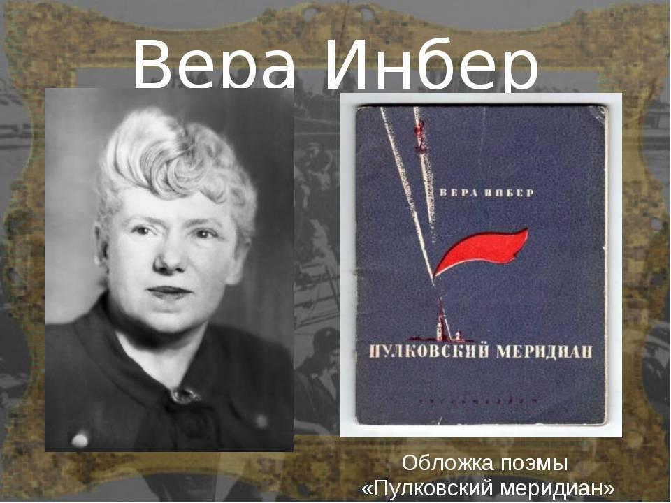 Вера инбер стихи: читать онлайн стихотворения поэтессы инбер веры михайловны - поэзия, произведения на рустих