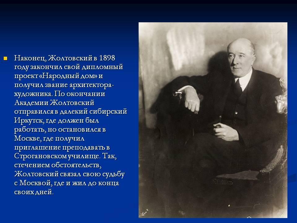 Жолтовский иван владиславович | знаменитые архитекторы и дизайнеры | totalarch