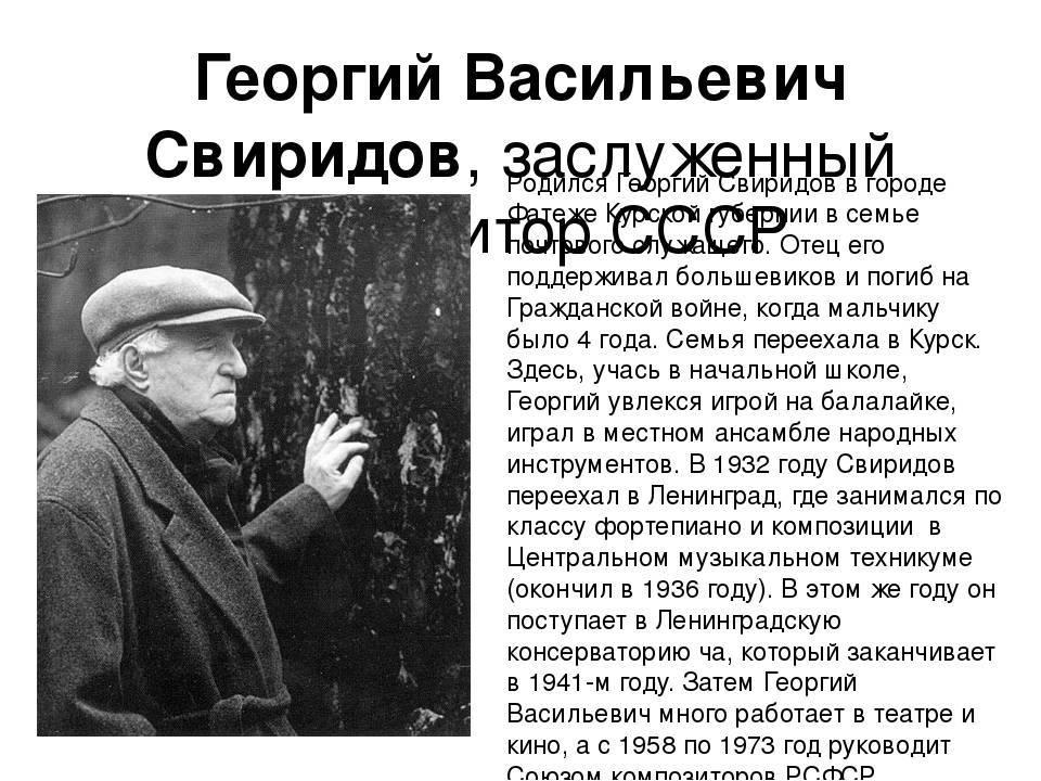 Свиридов, георгий васильевич википедия