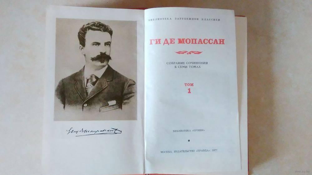Ги де мопассан: биография, интересные факты и видео