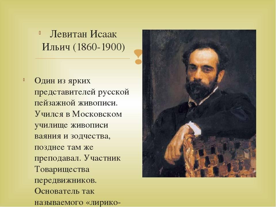 Левитан. картины и биография художника исаака левитана. русские художники второй половины конца 19 века