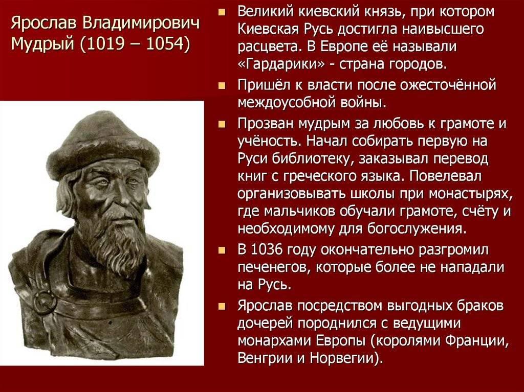 Сыновья ярослава мудрого - имена и биографии наследников князя