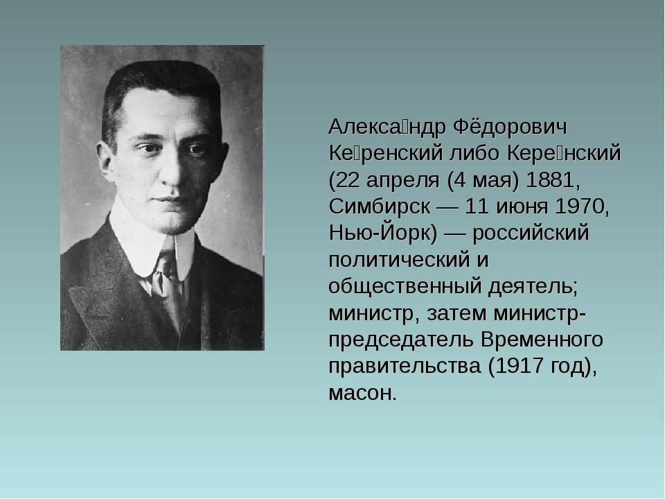 Керенский александр фёдорович: биография председателя коалиционного временного правительства 1917 года