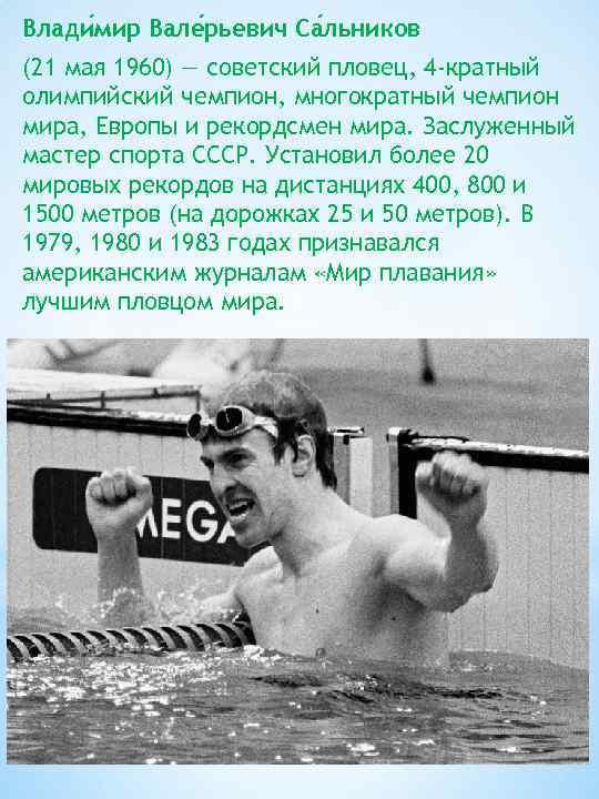 Сальников, владимир валерьевич биография, семья, рекорды