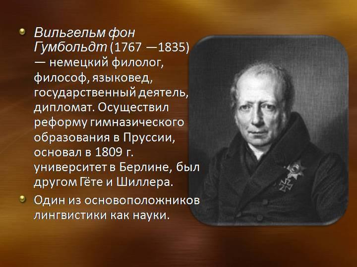 Гумбольдт вильгельм фон - вики