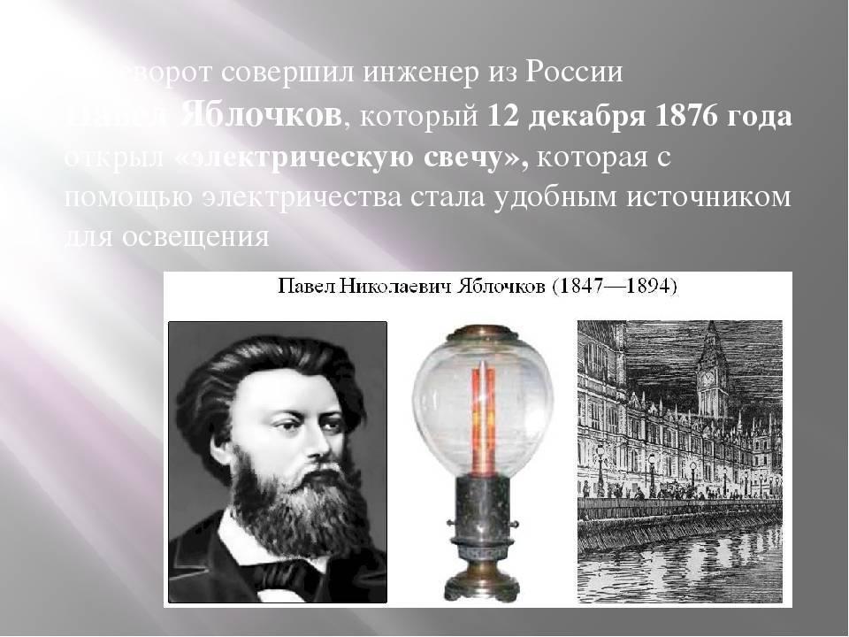 Яблочков, павел николаевич — википедия