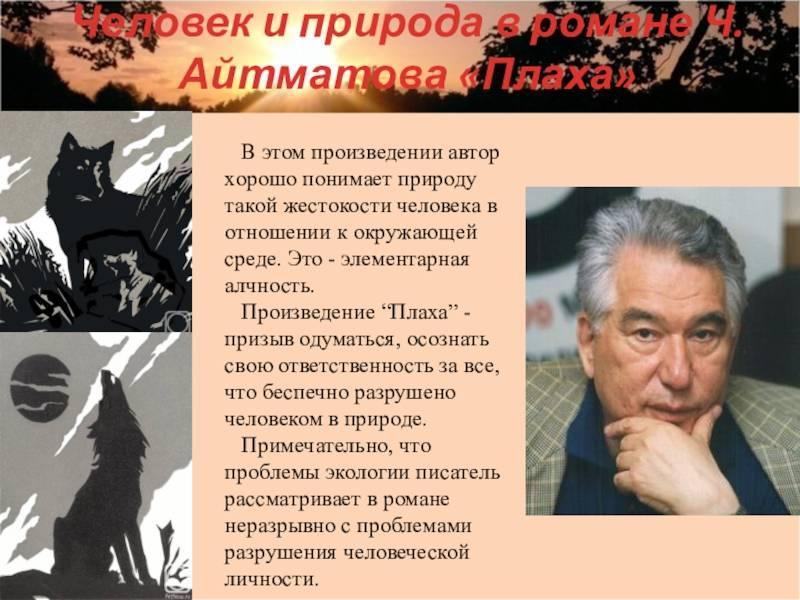 Чингиз айтматов - биография, личная жизнь, фото